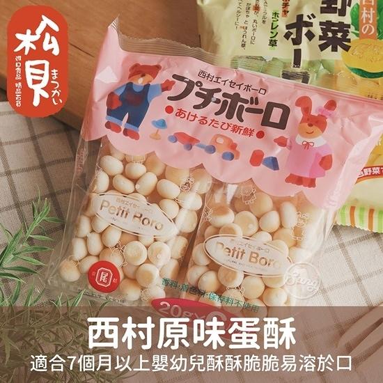 《松貝》西村原味蛋酥6袋入120g【4904073888632】bf4