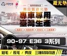 【長毛】90-97年 E36 3系列 四門 避光墊 / 台灣製、工廠直營 / e36避光墊 e36 避光墊 e36 長毛 儀表墊