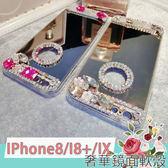 蘋果 XR XS Max IPhoneX IX I8 Plus I7 I6S 手機殼 水鑽殼 訂做 鏡面 奢華鏡面系列 自拍殼