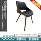 《固的家具GOOD》45-38411-AN 哈維胡桃實木腳黑皮餐椅