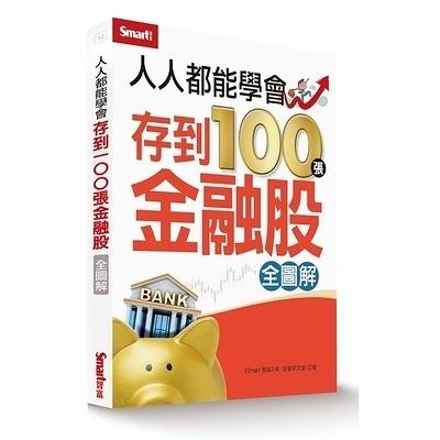 人人都能學會存到100張金融股(全圖解)