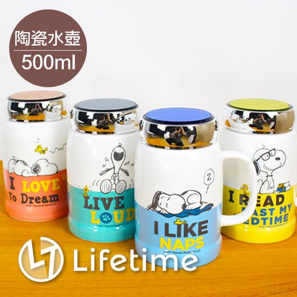 ﹝史努比陶瓷牛奶馬克杯500ml﹞正版咖啡杯 杯子 水杯 SNOOPY〖LifeTime一生流行館〗B05808