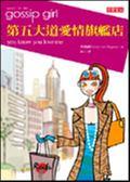 書Gossip Girl 花邊教主(2 ):第五大道愛情旗艦店