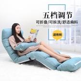 懶人沙發椅單人榻榻米日式可折疊沙發床上靠背椅陽台飄窗休閒躺椅【星時代女王】