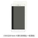 小米 紅米 Note 4 鋼化玻璃貼(一般滿版) 保護貼 玻璃貼 抗防爆 鋼化玻璃膜 螢幕保護貼
