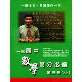 國中數學第三冊(二上)DVD+講義 張弘毅老師講授