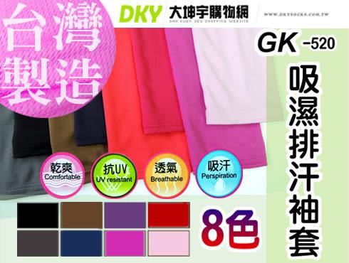 G-520 台灣製 GK 吸濕排汗袖套 防曬 男女適用