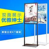 高端落地KT板展架立式展示架商場雙面指示立牌海報pop架子 igo茱莉亞嚴選