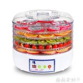 乾果機寵物肉類水果蔬菜食物脫水風乾機 igo薇薇家飾