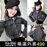 克妹Ke-Mei【AT54146】歐美辛辣龐克十分亮鑽性感露肩排釦牛仔外套