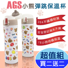 【AGS】304不鏽鋼 限量版小熊彈跳保溫杯-450ml(買2送2)