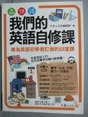 【書寶二手書T3/語言學習_WDC】我們的英語自修課(附1MP3+2別冊+防水書套)_不求人文化編輯群
