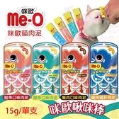 PRO毛孩王【單支】Me-O咪歐啾咪棒(貓肉泥)15g 鮭魚/鰹魚/蟹肉/雞肉雞肝口味 貓肉泥 貓零食