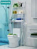 心家宜衛生間馬桶置物架浴室落地 洗手間洗衣機架子廁所免打孔 NMS喵小姐