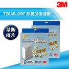 【量販兩片】3M  FA-T20AB 除臭加強濾網 T20AB-ORF 極淨型清淨機專用