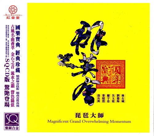 【停看聽音響唱片】【CD】群英會琵琶大師