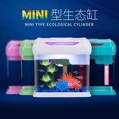 魚缸 小型魚缸水族箱 創意觀賞魚缸亞克力金魚缸迷你生態造景魚缸 快速出貨