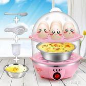 煮蛋機 多功能雙層煮蛋器蒸蛋羹 蒸蛋器自動斷電350W 早餐機 220V igo 1995生活雜貨