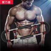 臂力器50公斤鍛煉胸肌多功能訓練套裝健身器材裝備家用男士臂力棒「Chic七色堇」igo