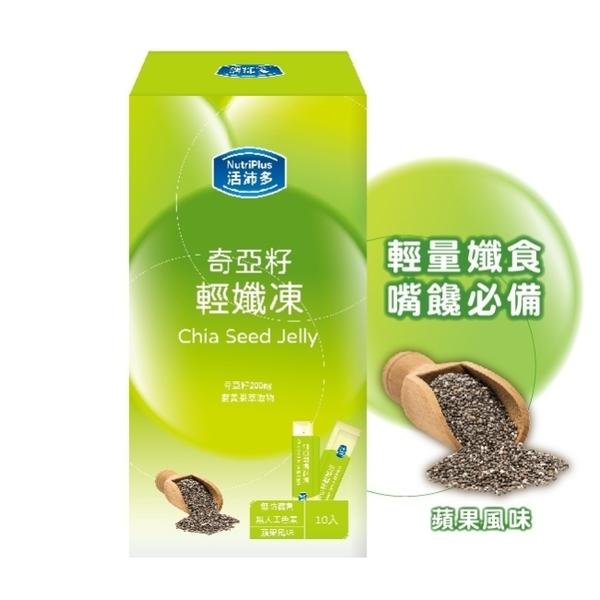 活沛多 奇亞籽輕纖凍10包入(蘋果風味)