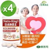 【赫而司】NattoKing納豆王納豆紅麴全素膠囊(30顆*4罐)