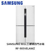 ★最後促銷價 全新品 SAMSUNG RF905VELAWZ 901L 三循環四門冰箱  含基本安裝+舊機回收