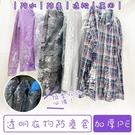 洗衣店 加厚PE 衣物防塵套(10入) 90-120cm 防塵袋 收納袋 西裝套 洋裝 衣物送洗【塔克】
