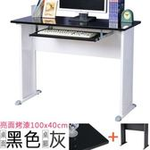 Homelike 格雷100x40工作桌 亮面烤漆(附鍵盤架) 黑桌面/灰腳