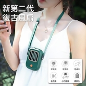 【南紡購物中心】HLL|新第二代復古多用途風扇 (4色可選)