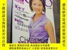 二手書博民逛書店GOOD好主婦2002年9期罕見王小丫Y403679