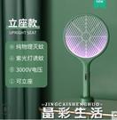 電蚊拍充電式電蚊拍家用強力滅蚊燈二合一超強電蚊子神器驅蚊打蒼蠅拍網LX 晶彩