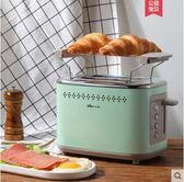 吐司機烤面包機家用2片早餐多士爐DSL-C02A1土司機全自動吐司LX220V 嬡孕哺