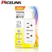 [富廉網] Nicelink  EC-M04A 4座2+3孔 擴充座(1入)