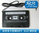 【妃凡】 錄音帶 卡帶 轉 MP3 AU...