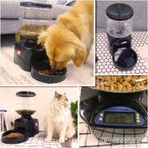 貓咪狗狗自動喂食器寵物智慧自動喂食器定時定量貓狗糧投食機      時尚教主
