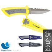 袖珍BC潛水刀 鈦合金 刀7cm 鋸齒 塑膠刀鞘 - Aropec KN-C42T - Redbud-T 紫荊-T