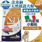 *WANG*【含運】法米納ND天然低穀糧《挑嘴成犬-羊肉藍莓(小顆粒)》7KG【LD-3】