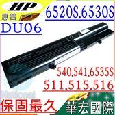 HP電池(保固最久)-惠普 DU06,6520P,6520S,6530S, 511,515,516,540,541,HSTNN-OB51T,NBP6A73,KU530AA