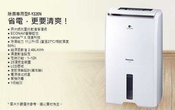 退貨物稅 900 元*~新家電錧~*【國際 F-Y22EN】11公升除濕機 約14坪【實體店面】