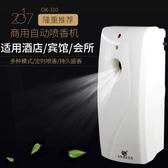 自動定時空氣噴香機飄香機衛生間廁所洗手間除臭香薰機OK-310【快速出貨】