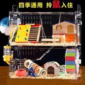 (低價促銷)倉鼠籠子超大別墅壓克力金絲熊透明雙層倉鼠窩寵物用品基礎籠XW