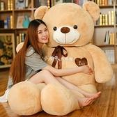 快速出貨 公仔毛絨玩具偶生日情人節禮物女生抱枕布娃娃抱抱大熊玩具