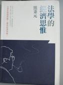 【書寶二手書T1/大學法學_JJI】法學的經濟思惟_熊秉元