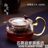 泡茶壺玻璃加厚耐高溫紅茶功夫茶具花茶壺茶杯套裝家用過濾泡茶器 名購居家