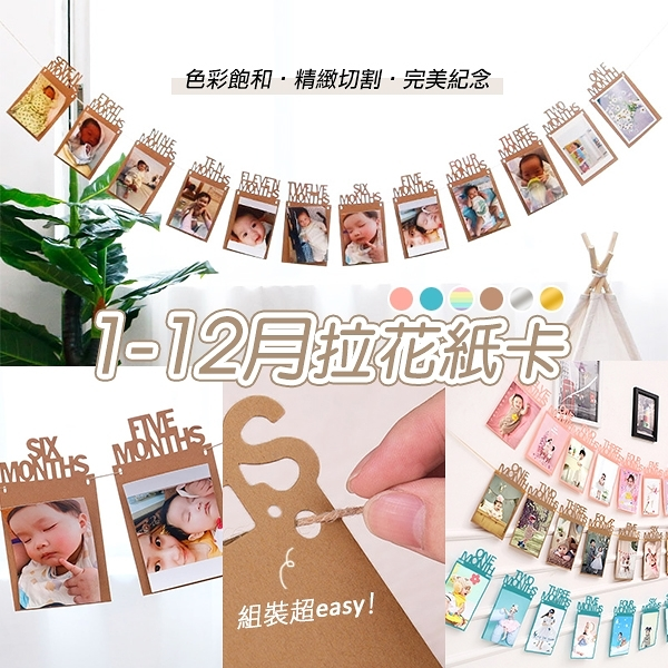 SISI【G20012】週年12月份相框黏貼相片拉旗拉花彩旗兒童寶寶周歲情侶生日求婚布置裝飾亮片