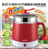 【歌林】2.2公升雙層防燙304不鏽鋼多功能美食鍋 料理鍋 蒸煮 KPK-LN200S(M) 保固免運