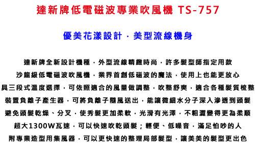 《一打就通》達新牌低電磁波專業吹風機 TS-757 ∥大風量。粉嫩系∥