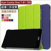 卡斯特 宏基 Acer Iconia One 7 B1-780 平板皮套 防摔 支架 超薄 三折 自動吸附 Acer B1-780 保護套