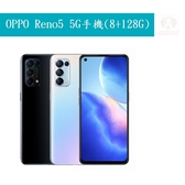 OPPO Reno5 5G 8+128G 6.43吋 智慧型手機 贈HODA滿版貼 0利率 免運費