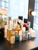 抖音網紅亞克力桌面化妝品收納盒創意護膚口紅整理架女生宿舍神器
